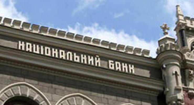 НБУ понизил учетную ставку