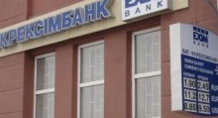 Fitch пересмотрит рейтинги Укрэксимбанка к повышению