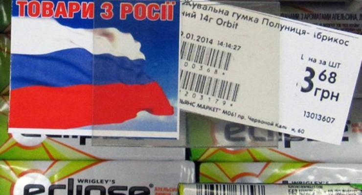 В Ровно запретили продавать российские товары