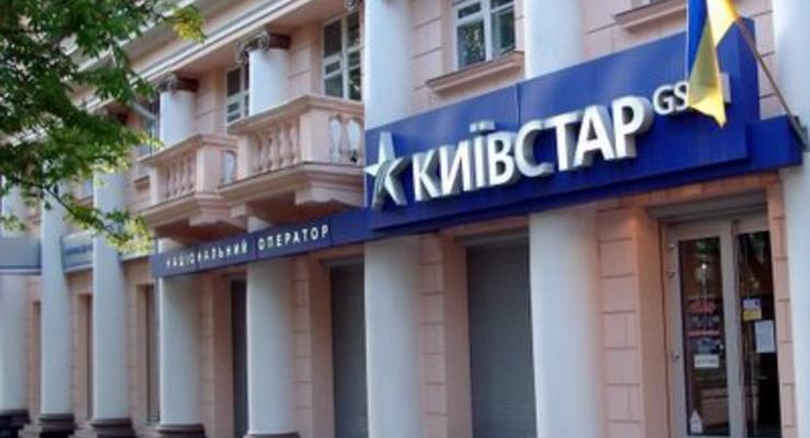 """""""Киевстар"""" победил в конкурсе на 3G лицензию по третьему лоту"""