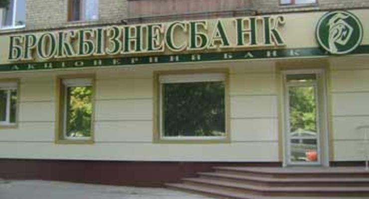 Фонд гарантирования вкладов выставит на аукцион активы Брокбизнесбанка
