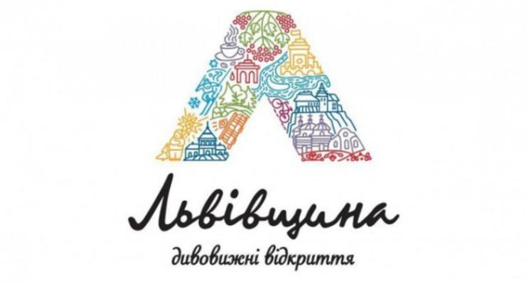 Туристический логотип Львовщины обошелся в 20 000 грн