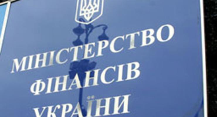Минфин опубликовал украинский перевод техмеморандума программы stand-by с МВФ