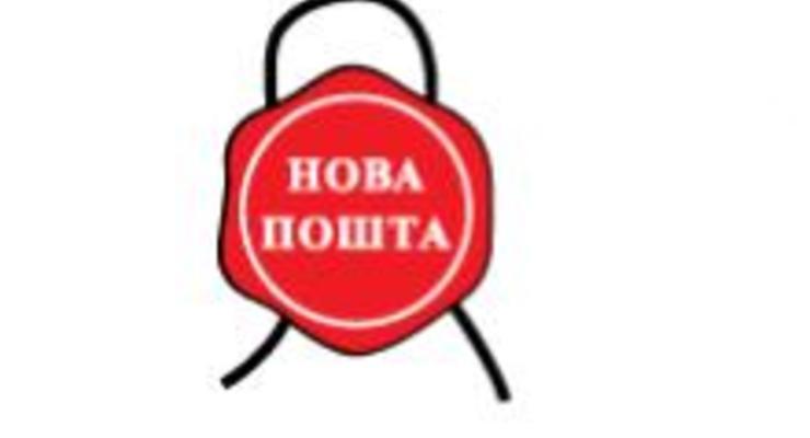 """""""Новая Почта"""" вышла на грузинский рынок"""