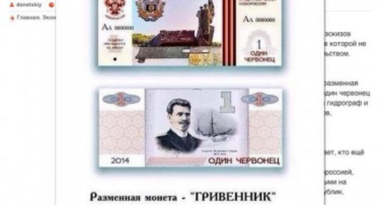 """Появились эскизы """"валюты"""" боевиков"""
