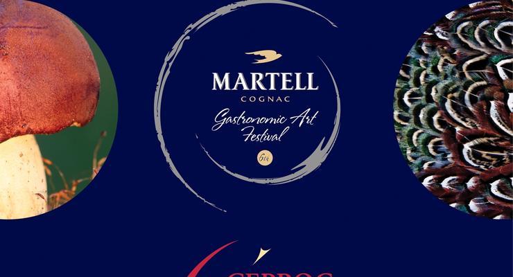 Martell и Чистая Гастрономия