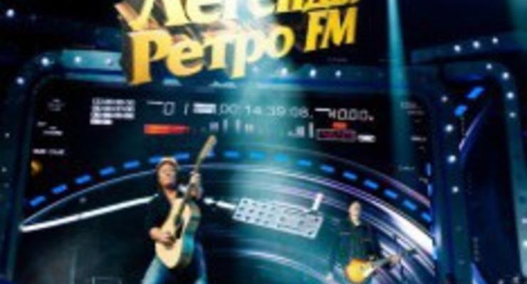«Легенды Ретро FM» Стань свидетелем грандиозного супершоу!