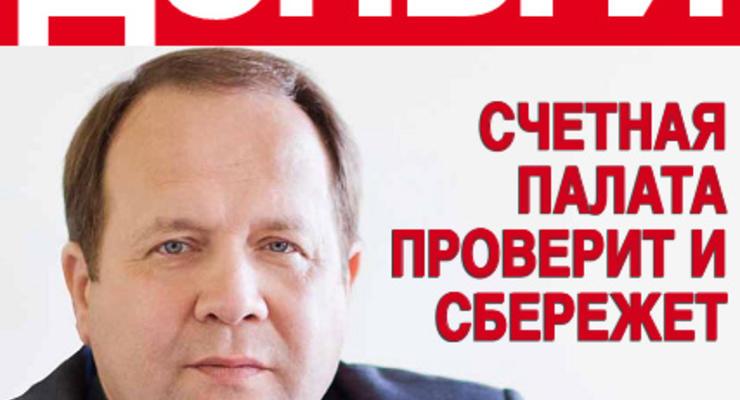 """Журнал """"Деньги"""""""