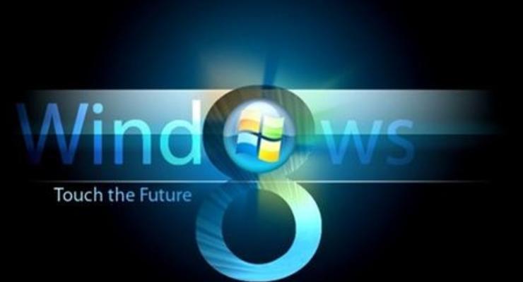 Windows 8 загружается быстрее своей предшественницы