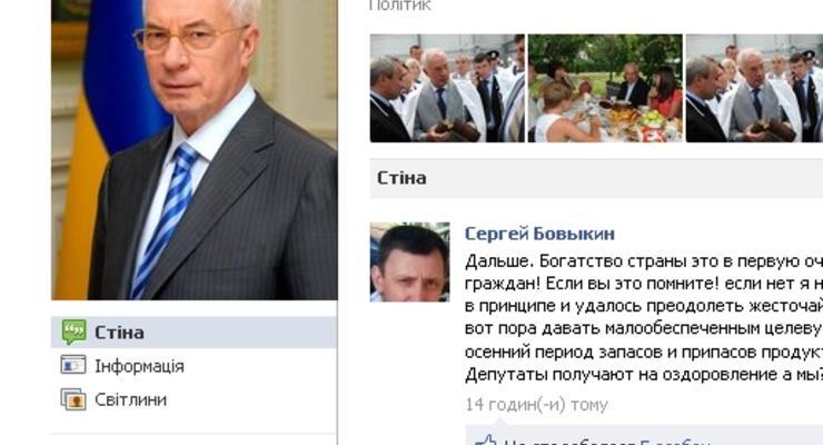 Азаров подружился с блогерами