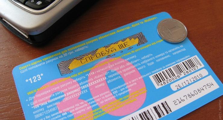 Украинцы предпочитают пополнять мобильные счета при помощи скретч-карт