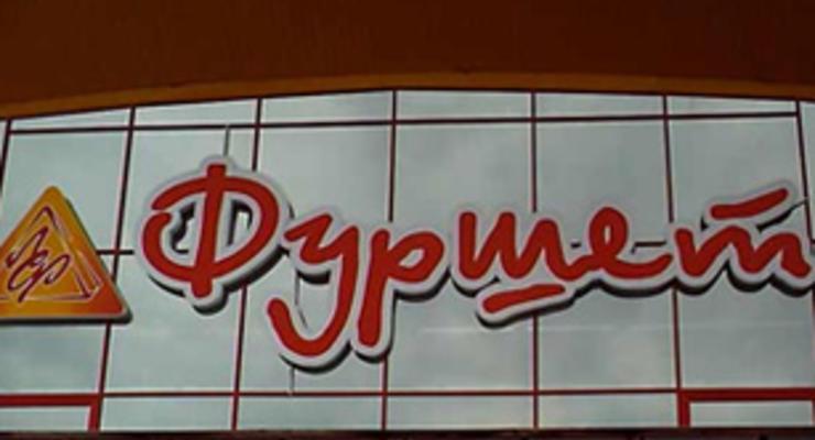 Фуршет расширил сеть супермаркетов до 117