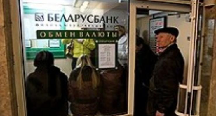 Доллар и евро стали в Белоруссии дефицитом