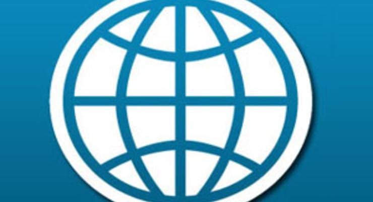 ВБ: Мир движется к созданию нового глобального финансового рынка