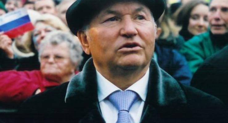 Лужков уже не персона нон грата в Украине