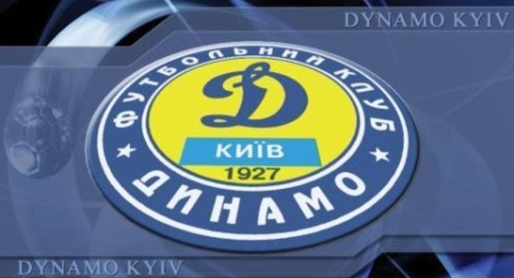 «Динамо» потратит на нового игрока 8 млн евро