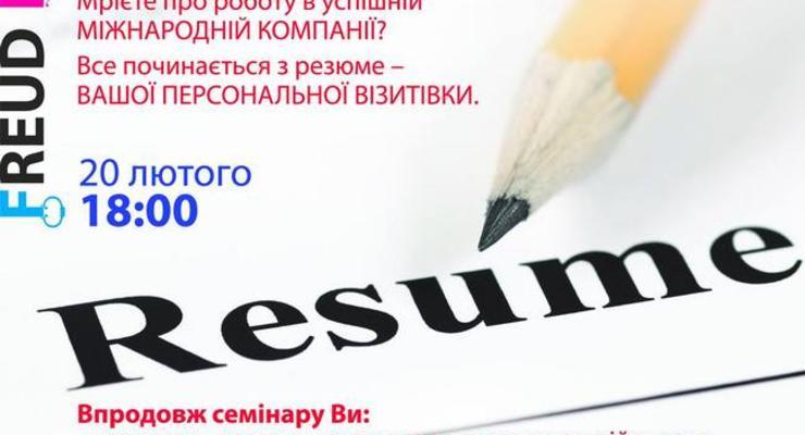 Учимся писать резюме и сопроводительное письмо на английском