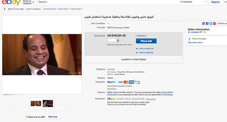 На eBay выставили президента Египта
