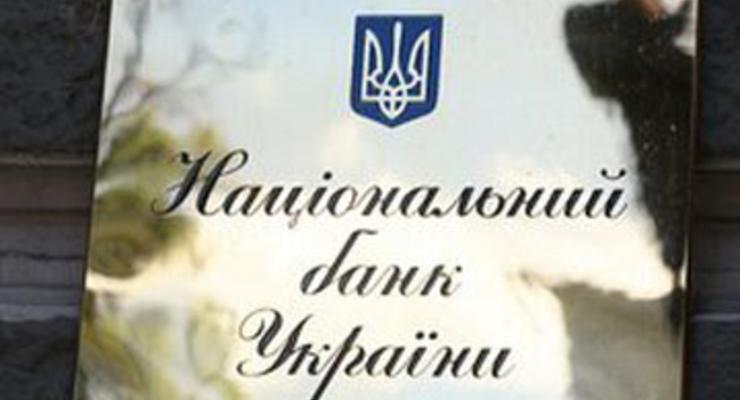 Нацбанк обнародует владельцев всех украинских банков до 1 сентября