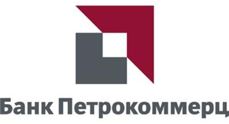 Начинаются выплаты вкладчикам банка Петрокоммерц-Украина