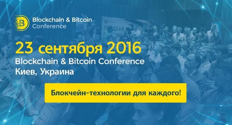 Блокчейн в финансах и управлении. Fintech-и govtech-кейсы – на Blockchain Conference Kiev