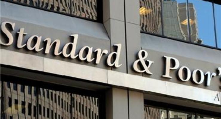 Агенство S&P понизило кредитный рейтинг Киева