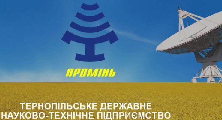 Тернопольское предприятие Проминь возобновит производство