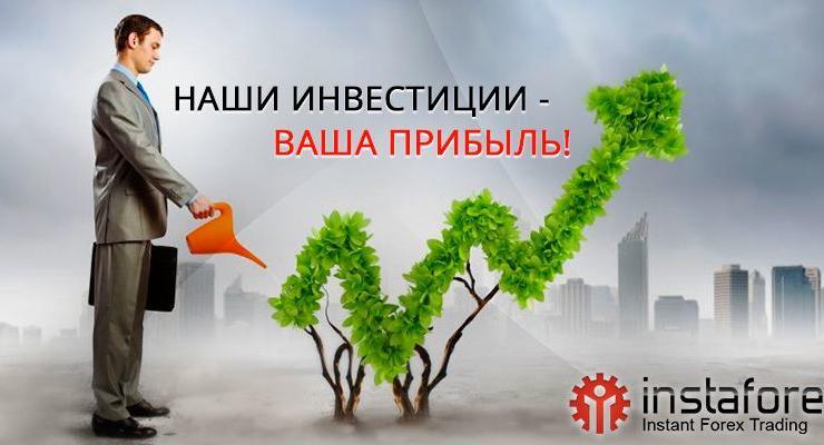 Наши инвестиции – ваша прибыль!