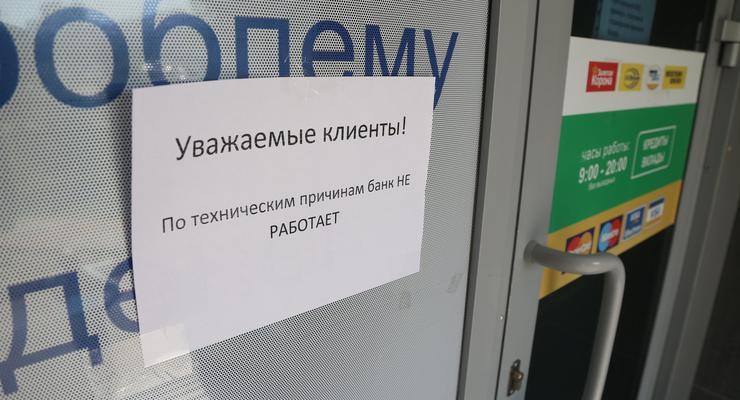 Минус шесть: Что происходит с банками-банкротами в Украине