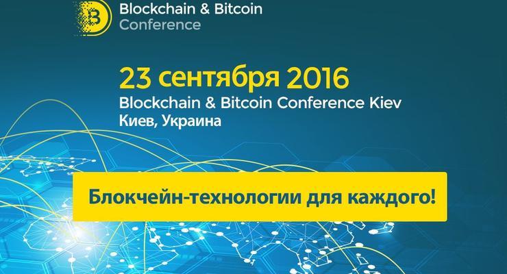 Блокчейн-аукционы и умные контракты: Что ждет участников Blockchain & Bitcoin Conference Kiev 23 сентября
