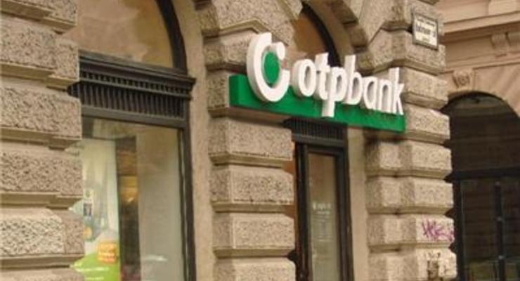 Сообщение ГФС о задолженности OTP Bank ложно - пресс-служба
