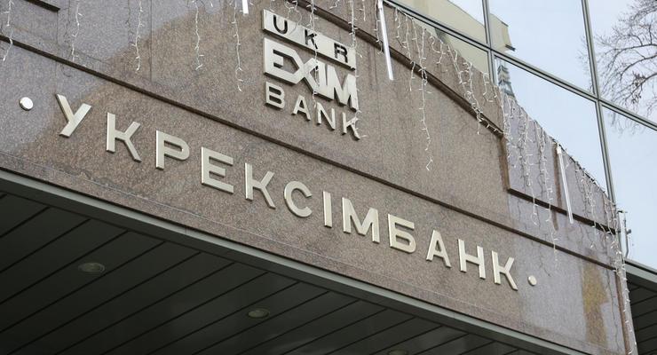 Укрэксимбанк нуждается в финансовой помощи