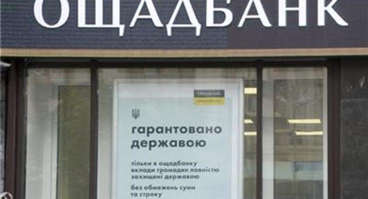 Ощадбанк считает наложение штрафа Нацкомиссии по ценным бумагам неправомерным