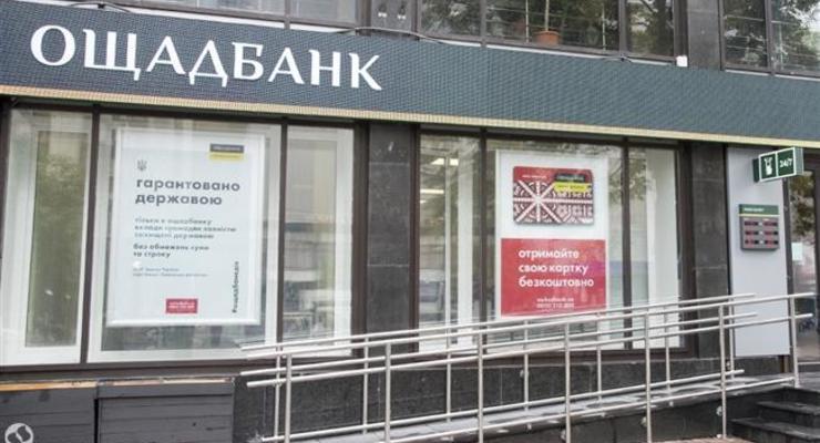 Ощадбанк отсрочил введение комиссии на оплату коммунальных услуг