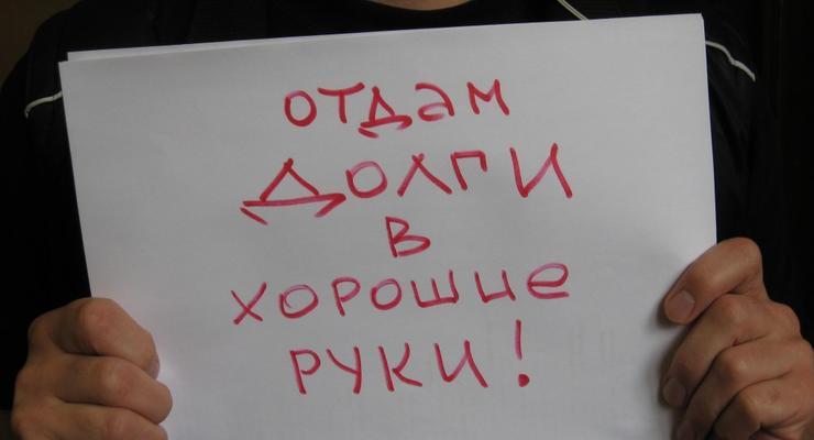 Украинцы начали продавать свои долги