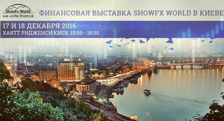 Выставка ShowFx World в Киеве: семинары о финансах для всех желающих