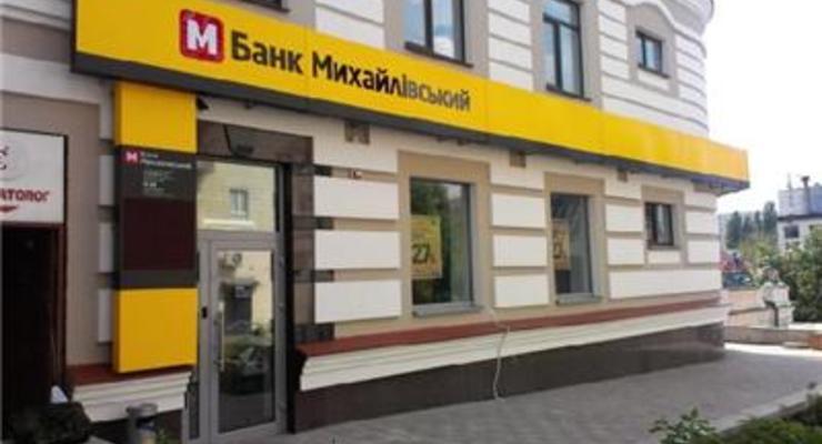 Компенсации смогут получить не все вкладчики банка Михайловский