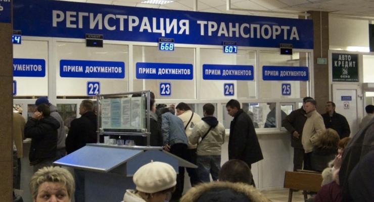 В Украине изменили правила регистрации авто
