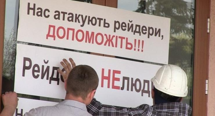 Как рейдеры отбирают имущество у предпринимателей в Украине