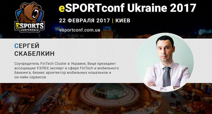 О FinTech в киберспорте на eSPORTconf Ukraine расскажет Сергей Скабелкин