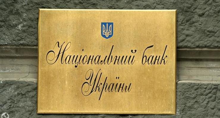 Чистка банковской системы Украины завершена - НБУ