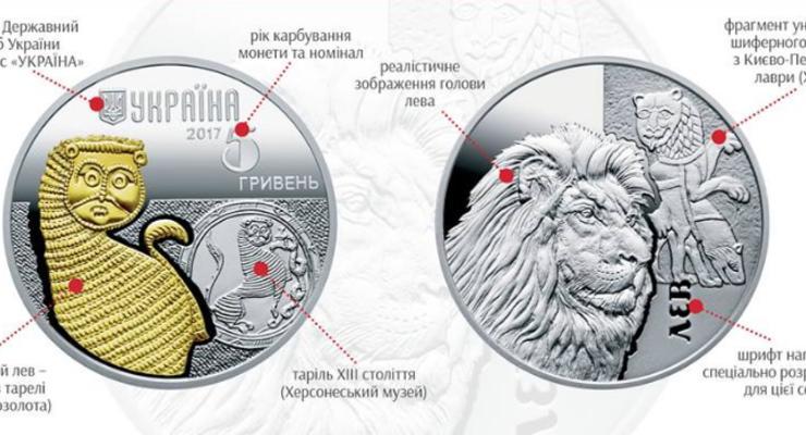 Нацбанк Украины выпустил новую монету Лев