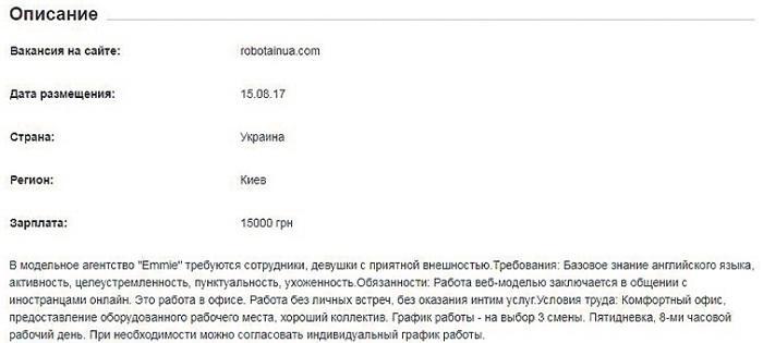 Веб девушка модель требования к работа для девушек москва в клубах