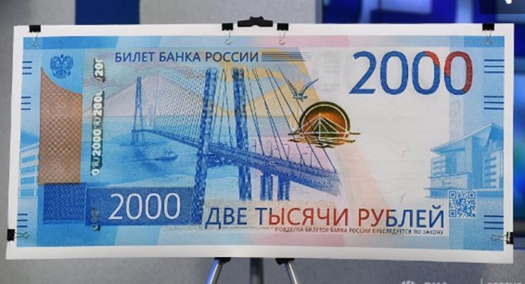 В России презентовали новые купюры с оккупированным Крымом