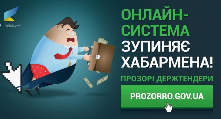 Гонят в шею: Когда ProZorro не спасает