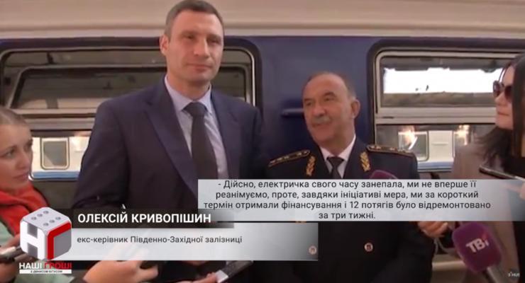 Владелец кольца: советник Кличко получает 250 тысяч гривен за киевскую электричку