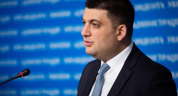 Гройсман заявил, что Украине необходима помощь от ЕС