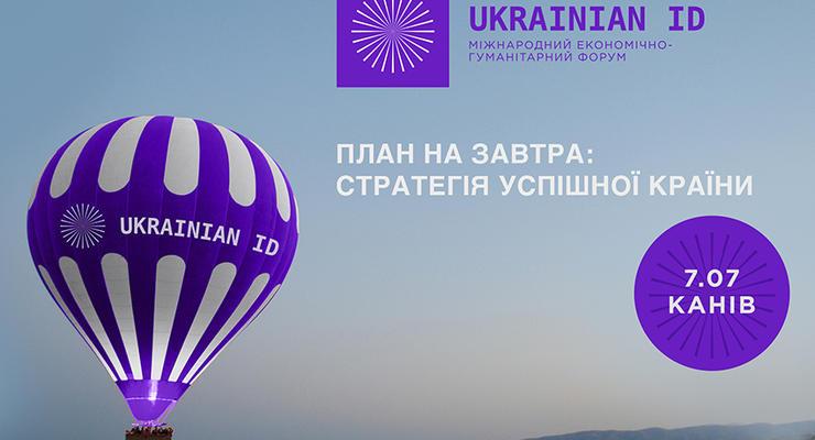 """В Каневе стартует """"Украинский Давос"""""""