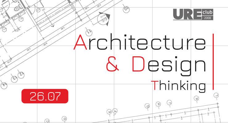 В Киеве пройдет форум Architecture & Design Thinking