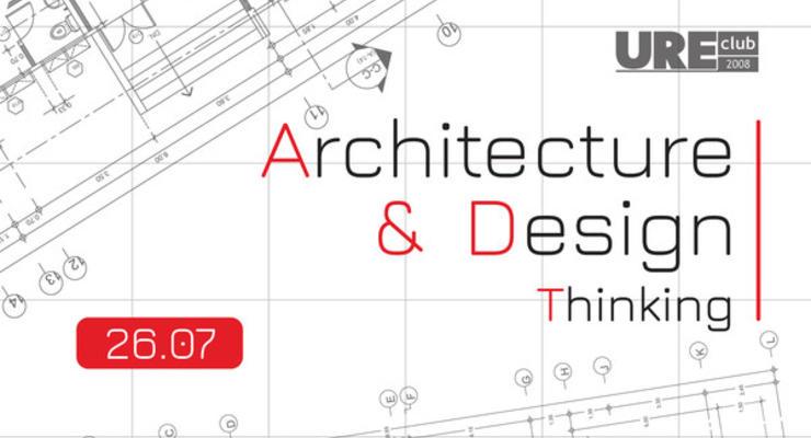 Архитектурные тренды современности: итоги Architecture & Design Thinking